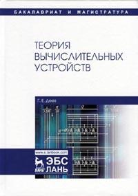 Деев Г.Е. -Теория вычислительных устройств
