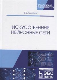 Издан учебник Искусственные нейронные сети