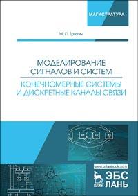 Трухин М.П. - Моделирование сигналов и систем. Конечномерные системы и дискретные каналы связи