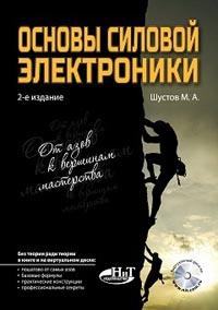 Основы силовой электроники, 2-е изд.