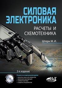 Силовая электроника. Расчеты и схемотехника, 2-е изд.