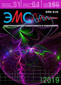 Вышел в свет второй выпуск ежегодника «Электромагнитная совместимость в электронике». В сборник вошло 45 статей общим объемом 230 страниц.