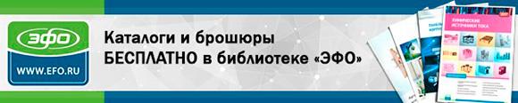 ЭФО предлагает возможность бесплатного заказа каталогов