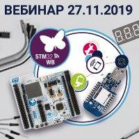 Вебинар «Как создать BLE-устройство на базе новейшего беспроводного микроконтроллера STM32WB55»