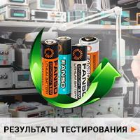 Финальные результаты тестирования литиевых батареек Fanso в нормальных условиях