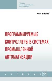 Программируемые контроллеры в системах промышленной автоматизации
