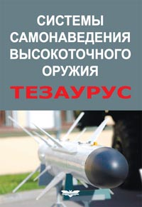 Анцев Г. В., Сарычев В. А. -