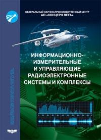 Издана книга Информационно-измерительные управляющие радиоэлектронные системы