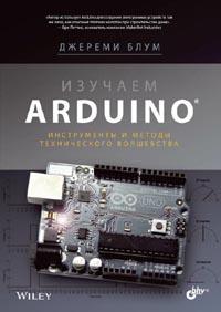 Блум Дж. - Изучаем Arduino: инструменты и методы технического волшебства