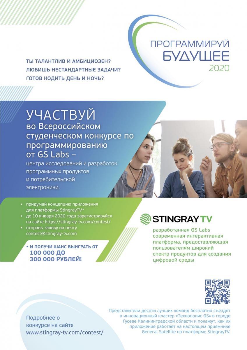 Приглашаем молодых разработчиков принять участие в конкурсе «Программируй будущее»
