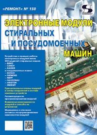 Электронные модули стиральных и посудомоечных машин. Ремонт № 150