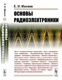 Манаев Е.И. - Основы радиоэлектроники