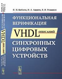 Бибило П.Н., Авдеев Н.А., Романов В.И. - Функциональная верификация VHDL-описаний синхронных цифровых устройств