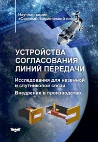 Устройства согласования линий передачи. Исследования для наземной и спутниковой связи. Внедрение в производство