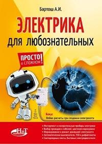 Издательством Наука Техника выпущена книга Электрика