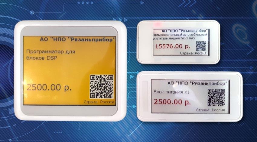 Ростех разработал цифровые ценники для торговых