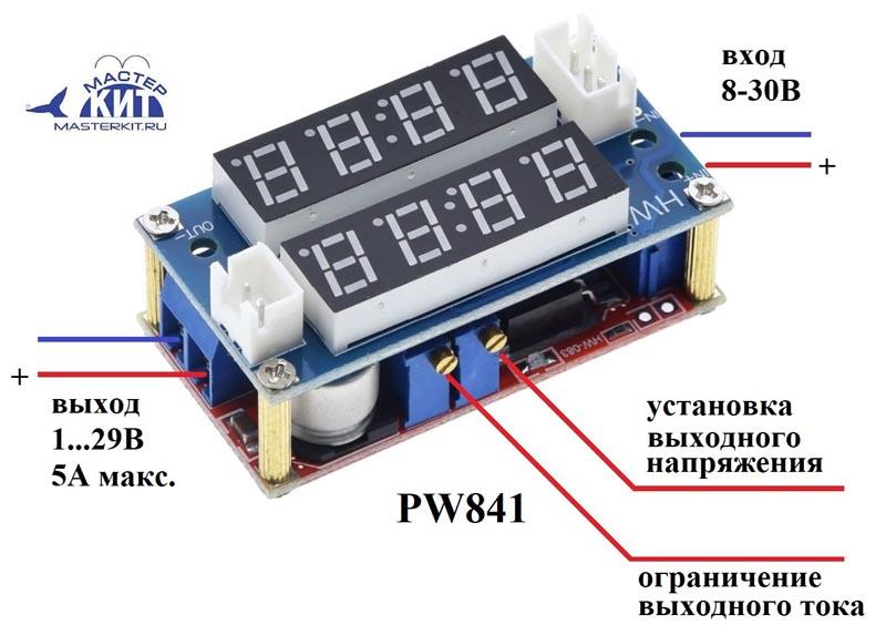 Модуль Мастер Кит PW841