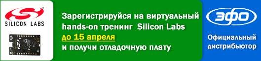Приглашаем  принять участие в виртуальном hands-on тренинге Silicon Labs