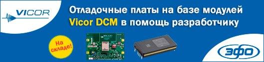 Отладочные платы на базе модулей Vicor DCM в помощь разработчику современных  источников питания