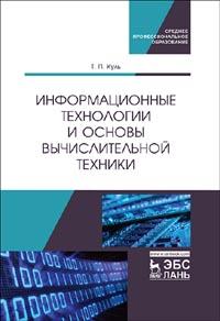 Информационные технологии и основы вычислительной техники