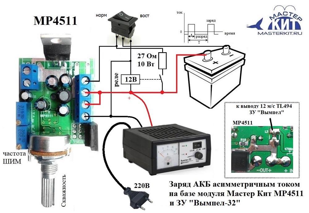 Схема подключения MP4511 к зарядному устройству «Вымпел»