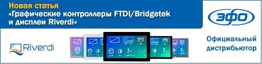 Графические контроллеры  FTDI/Bridgetek и дисплеи Riverdi