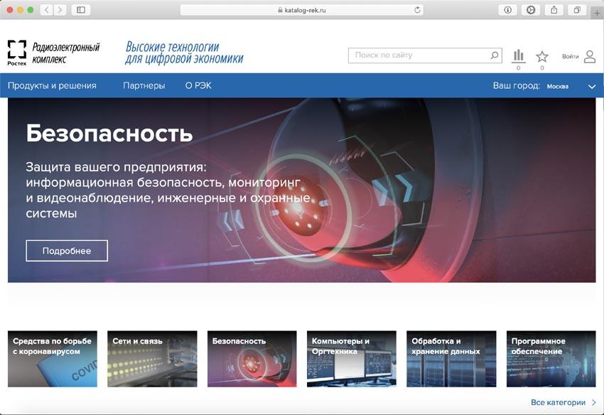 Ростех запустил открытый маркетплейс гражданской радиоэлектроники