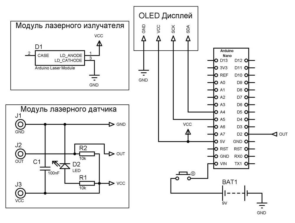 Схема лазерного тахометра на Arduino