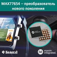 MAX77654 - уникальный SIMO PMIC-преобразователь нового поколения