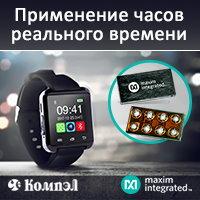 Время - деньги и наноамперы: применение часов реального времени Maxim Integrated