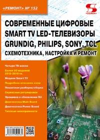 Современные цифровые Smart TV LED-телевизоры Grundig, Philips, Sony, JCL. Схемотехника, настройка и ремонт