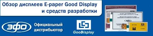 Обзор дисплеев E-paper Good Display и средств разработки для них