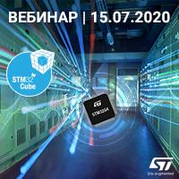Компания КОМПЭЛ приглашает принять участие в вебинаре «Разбор новых уникальных модулей FMAC и CORDIC в микроконтроллерах общего назначения STM32G4»