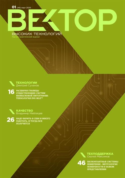 Обложка журнала «Вектор высоких технологий».