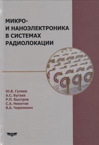 Издательство URSS предлагает книгу Микро- наноэлектроника