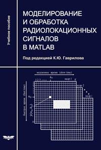 Моделирование и обработка радиолокационных сигналов в Matlab