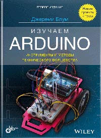 Изучаем Arduino: инструменты и методы технического волшебства. 2-е изд