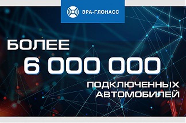 Более 6 млн автомобилей подключено к системе «ЭРА-ГЛОНАСС»