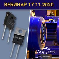 Компания КОМПЭЛ приглашает принять участие в вебинаре «Силовые компоненты Wolfspeed на основе карбид кремния (SiC)»
