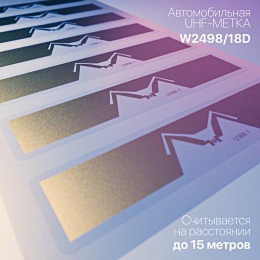 Микрон освоил производство новой RFID метки для «умного шлагбаума»