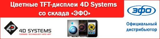 4D Systems начала поставки цветных TFT-дисплеев