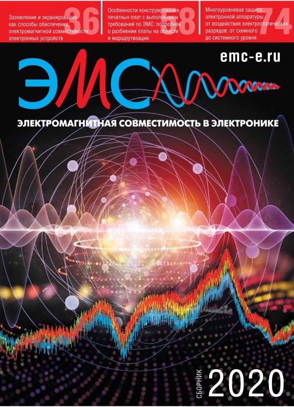Вышел третий выпуск «Электромагнитной совместимости в электронике»
