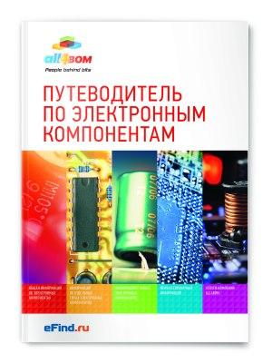 Путеводитель по электронным компонентам