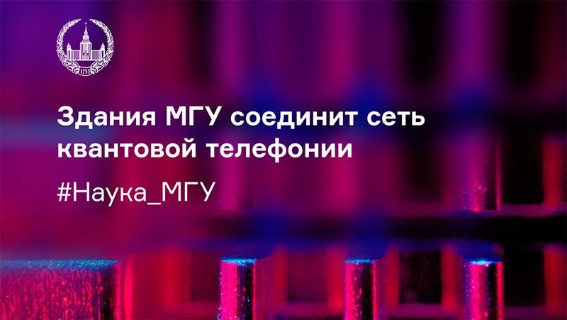 Здания МГУ соединит квантовая сеть