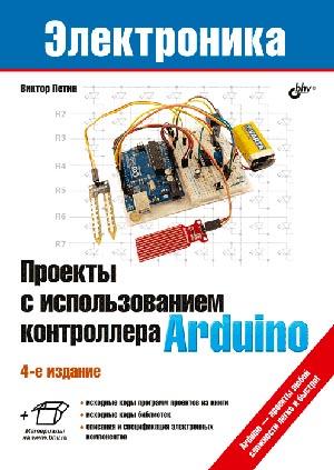 Проекты с использованием контроллера Arduino. 4-е изд.