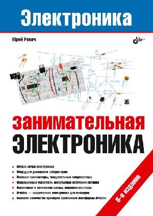 Занимательная электроника, 6-е изд.
