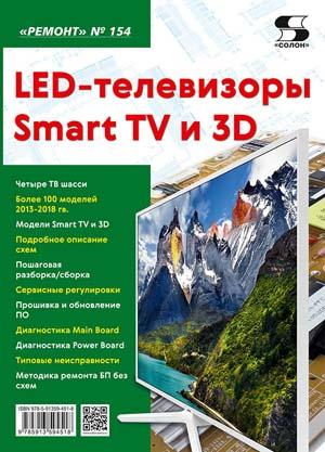 LED-телевизоры Smart TV и 3D