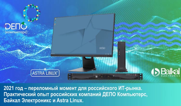 Компании Depo Computers Baikal Electronics Astra