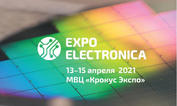 «Ангстрем» участвует в Expo Electronica 2021