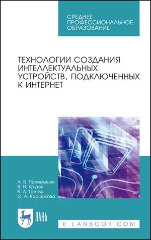 Издана книга Технологии создания интеллектуальных устройств